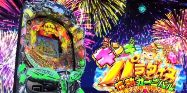 CRギンギラパラダイス情熱カーニバル導入日導入台数 CRギンギラパラダイス情熱カーニバルの導入日